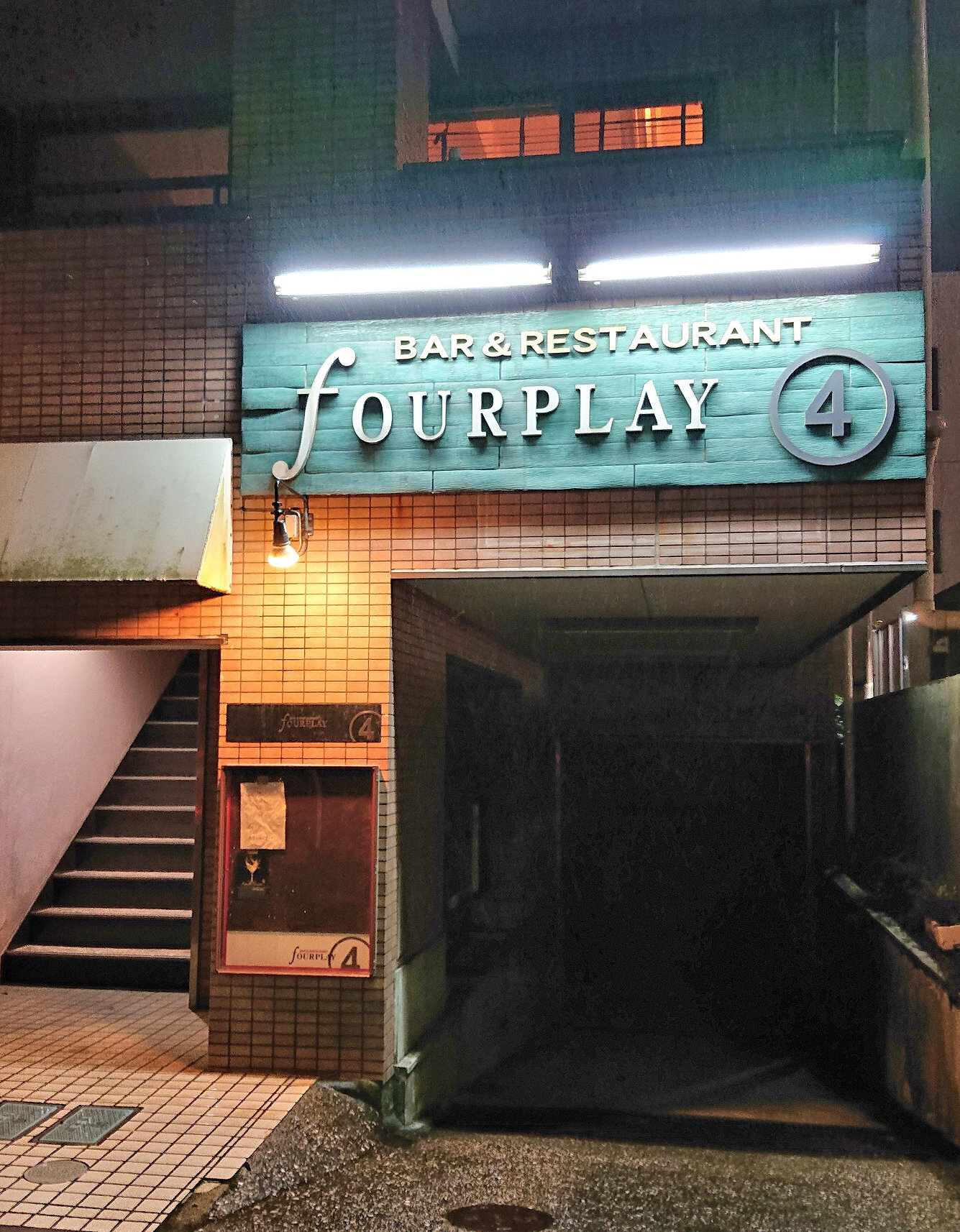 BAR&RESTAURANT foURPLAY (フォープレイ)