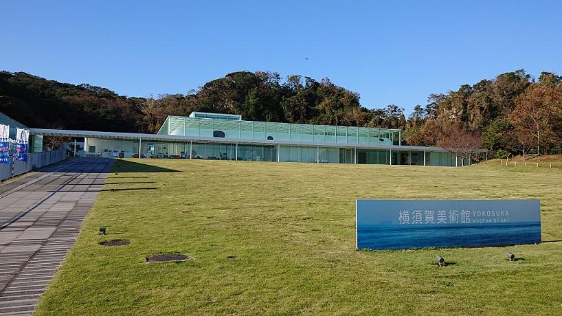 保護中: 横須賀美術館